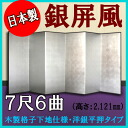 Authentic school silver folding screen 7 isometric 6 songs (wooden lattice, nickel Silver 平押)