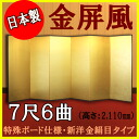 Six pieces of 7 lightweight gold-leaf folding screen shakus (special board, 新洋金絹目)