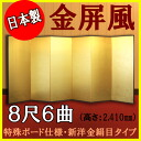 Six pieces of 8 lightweight gold-leaf folding screen shakus (special board, 新洋金絹目)