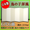 Lightweight tree edged cream folding six feet six songs (special boards, torinoko paper)