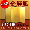 Four pieces of 6 lightweight gold-leaf folding screen shakus (special board, 特選洋金平押)