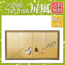 Person tea ceremony folding screen partition partitioning blindfold screen