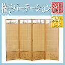 Lattice partition bamboo blind screen / bamboo blind screen partitioning blindfold screen