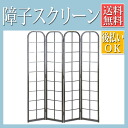 Folding Shoji screen partitions partition blindfold screen
