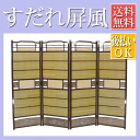 Bamboo blind screen / bamboo blind screen partition partitioning blindfold screen