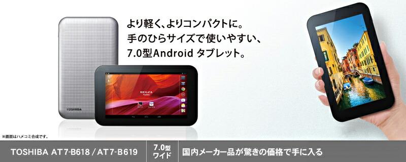 ASUSMeMOPad7,YOGATABLET8 59387741,SGP512JP,Nexus 7,ME181,Xperia Z2 Tablet SGP511JP/B,SGP312JP