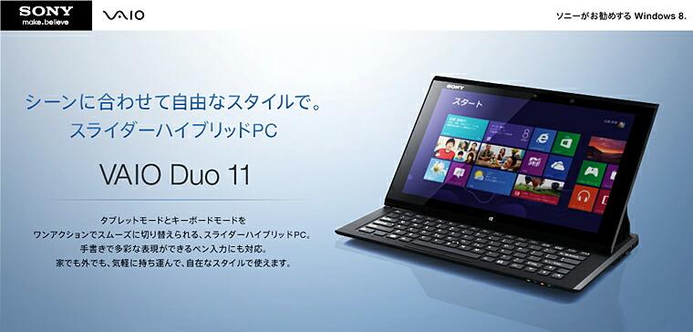 VAIO Duo 11 ソニーハイブリッドPC