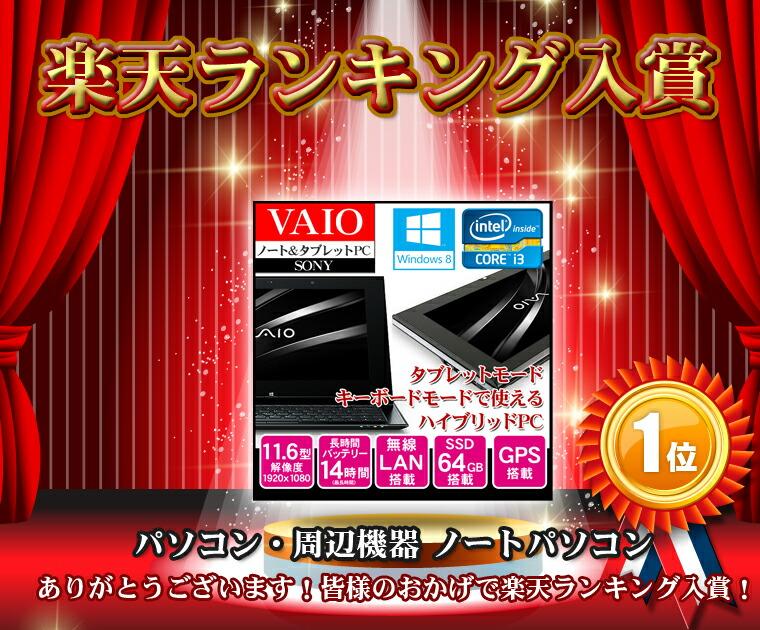 VAIO Duo 11 ���ˡ��ϥ��֥�å�PC