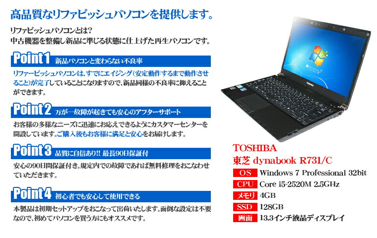TOSHIBA,dynabook,R731/C,東芝,ダイナブック,R731