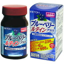 +60 blueberry lutein *1