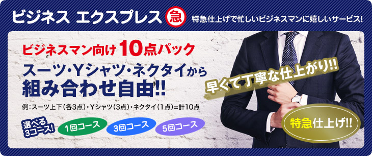 ビジネス エクスプレス 特急仕上げで忙しいビジネスマンに嬉しいサービス! スーツ・Yシャツ・ネクタイから組み合わせ自由!!