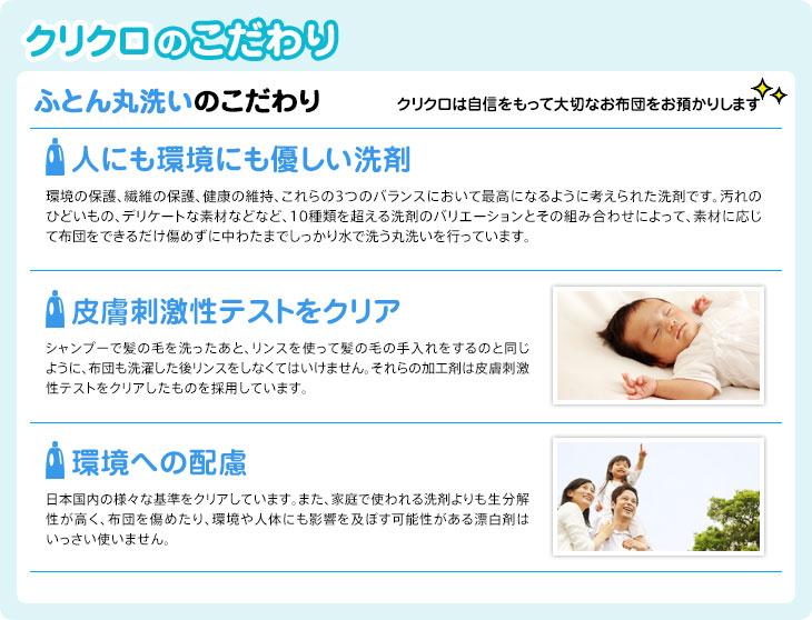 ふとん丸洗いのこだわり 人にも環境にも優しい洗剤 皮膚刺激性テストをクリア 環境への配慮