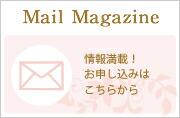 Mail Magazine �������ܡ��������ߤϤ����餫��