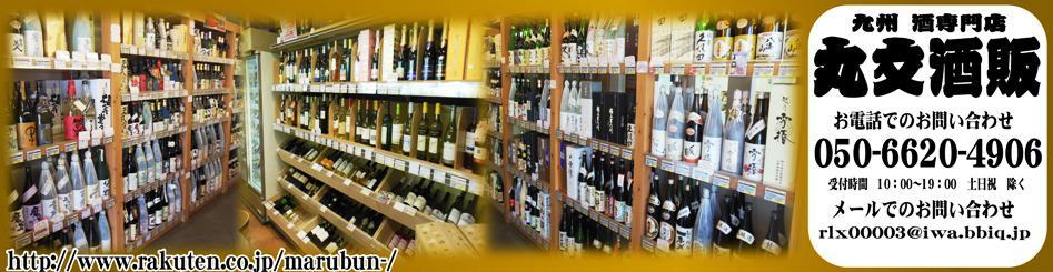 丸文酒販:日本酒、焼酎、ワイン、ビール、リキュールを取り扱うお店です