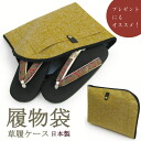 Mustard [kd made in sandals bag footwear bag sandals case storing accessory case Japan dies; ][ KZ] [fs01gm]