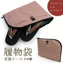 Pink [kd made in sandals bag footwear bag sandals case storing accessory case Japan dies; ][ KZ]