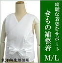 Underwear kimono compensation compensation correction underwear wearing kimono dress accessory «excluded from sale»