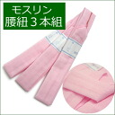 Waistband belt muslin belt and pink 3 book set «ineligible for sale discount»