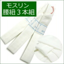 The outside that is targeted for waist cord waist cord muslin waist cord, three white set ≪ sale discount≫