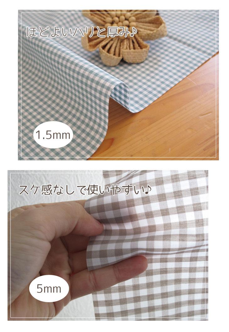 綿ポリ 国産 ツルシャキ ギンガム 1.5mm/5mm/12mm
