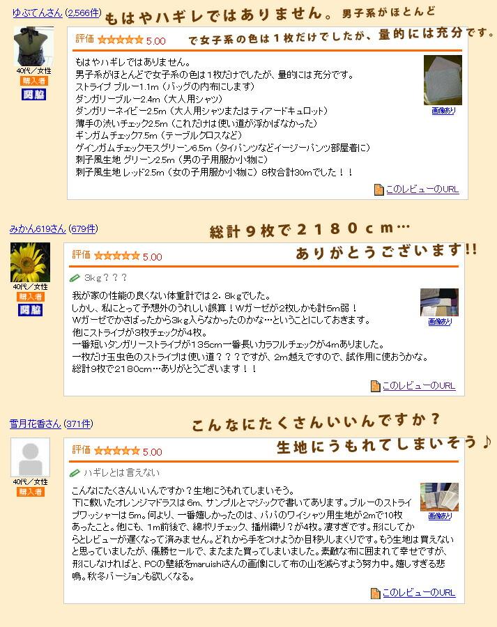 【同梱で送料無料☆】 わくわく!ハギレセット 3kgパック レビュー