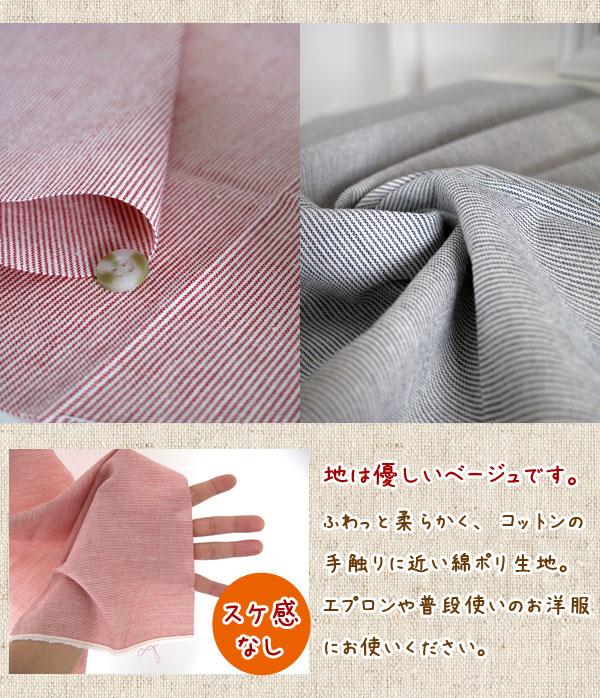 【やわらか】綿ポリピンストライプ7カラー地:薄ベージュ品番<6000_18>1