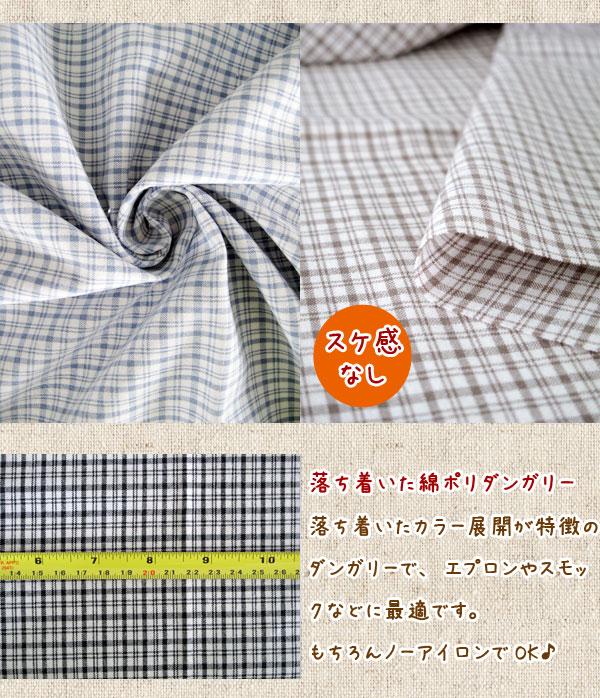 綿ポリ ダンガリー カントリーチェック 品番8000-20【優しいカラー展開☆】【厚:3 ハリ:3】