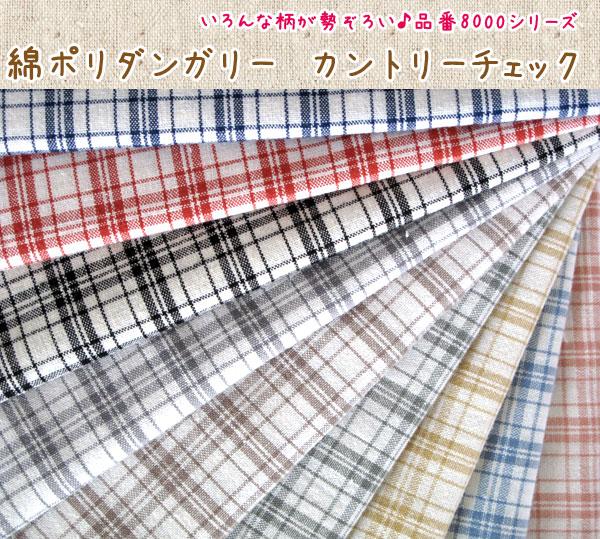 綿ポリ ダンガリー カントリーチェック 品番8000-28【優しいカラー展開☆】【厚:3 ハリ:3】