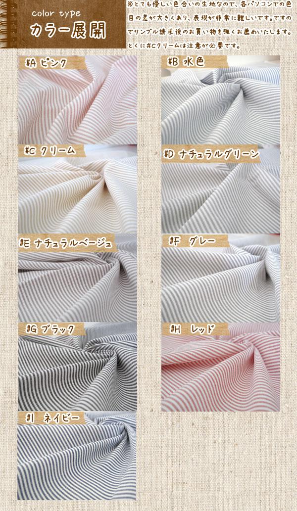 【1.5mmストライプ 縫いやすいほどよいふんわり♪】交織 綿ポリ ダンガリー 品番8000-11【優しいカラー展開☆】【ストライプ:小 厚:3 ハリ:3】