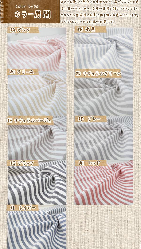 【5mmストライプ♪】交織 綿ポリ ダンガリー 品番8000-13【優しいカラー展開☆】【ストライプ:大 厚:3 ハリ:3】