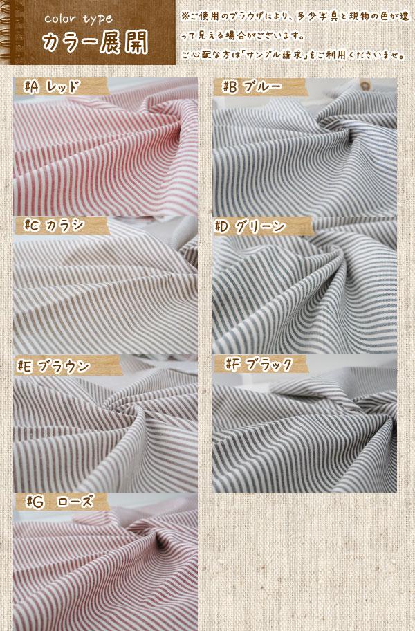 【1.5mm/3mm/5mmストライプ 地は暖みのあるベージュです♪】国産 綿ポリ 生地 ダンガリー 品番6000-11【ほどよいハリで縫いやすい☆】【ストライプ:小 厚:3 ハリ:3 地:ベージュ】