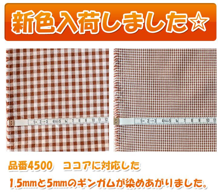 人気の定番!!綿ポリ 国産 ダンガリー 5mm ギンガムチェック ( 布 生地 )