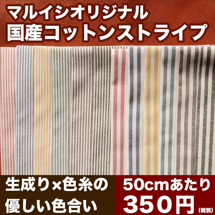 【綿100%5mmストライプ♪】綿100%ダンガリー品番9000-4【シャツ、ワンピース等に】【ストライプ:大厚:3ハリ:3】
