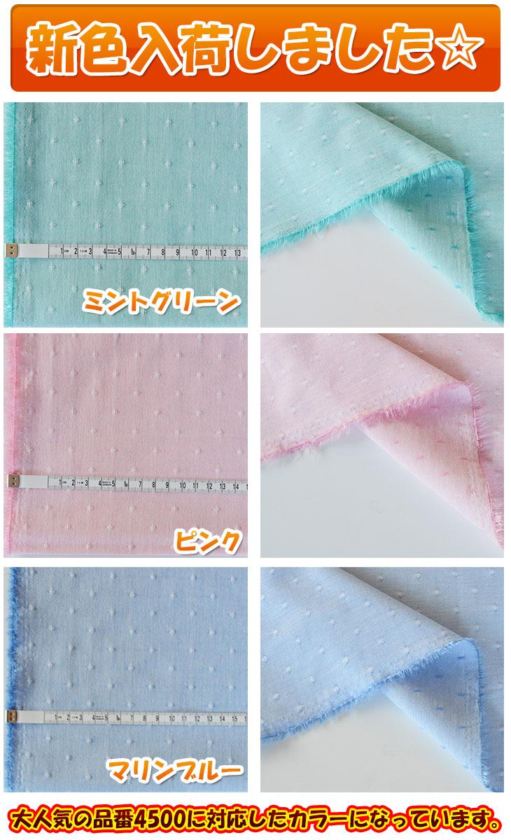 【可愛い織のドットです♪】綿ポリ ダンガリー 織ドット