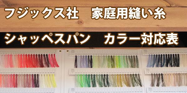 シャッペスパン 縫い糸カラー対応表