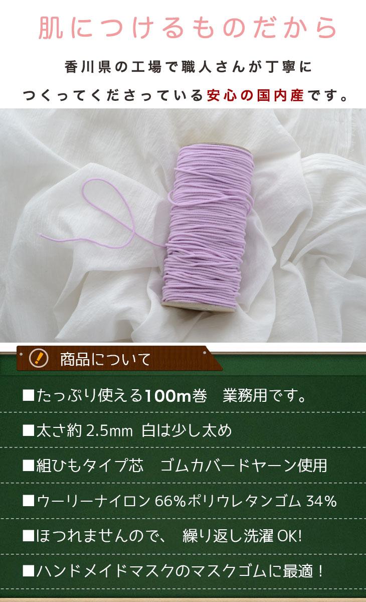 【花粉対策♪】 白 マスクゴム 【手作りマスク】