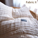 No bleaching 》 made in cotton hemp gauze blanket 《 unbleached 》 single size 《 many multi-woven fabrics gauze Japan