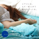 すず風 3-ガーゼケット single size alleviates sensation, cool heat