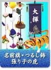 名前旗・つるし飾・張り子の虎