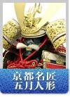 京都名匠五月人形