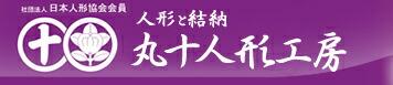 人形と結納の店  丸十人形工房  (日本人形協会会員)