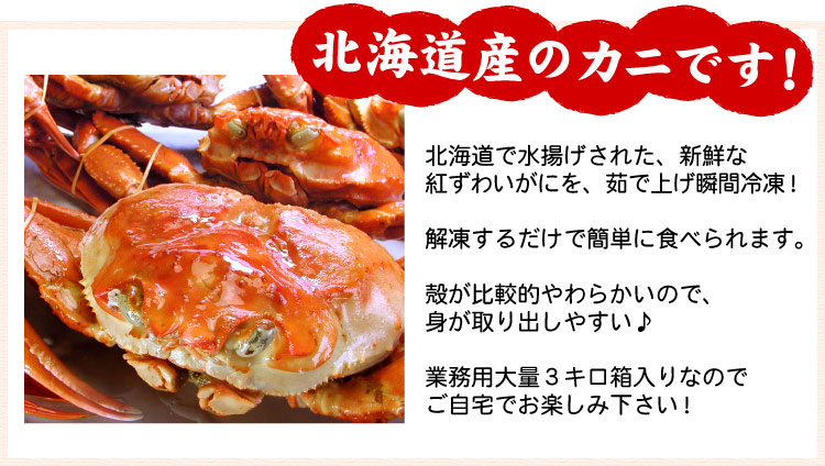 北海道産の蟹です