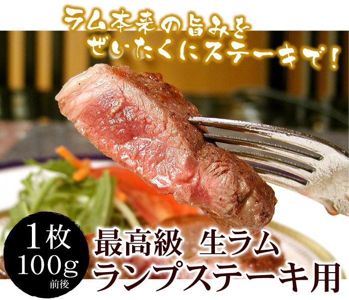 生ラムランプステーキ用