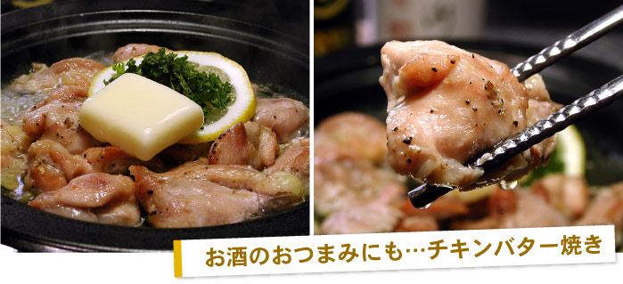 チキンバター焼き