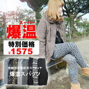 "2013 'new works! New pattern addition! Protection against the cold spats of the elasticity preeminence with all eight colors of rise deep ""super 爆温 spats"" - back raising material ... strings"