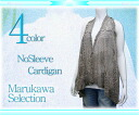 Rale knitting watermarks no sleeve cardigan