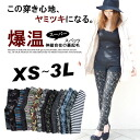' 14 super huge hot spats-stretch material-all 14 patterns! XS S M L LL 3 l tied! Cold weather spats / leggings [marukawa / specialty shop / animal / women's / casual / border / floral / rose / Paisley / camouflage pattern / stars / Leopard / Leopard / w