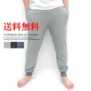 Sweat pants mens slim plain gray color