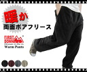 65% Off Rakuten ranking Prize! First FIRSTDOWN / down warm パイルボアフ lease pants