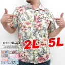 Large size men's Aloha shirt cotton lining your [King / 2L/3L/4L/5L / spring / summer / Aloha / event / Festival / biz/Hawaii/hibiscus / wedding / short-sleeved / General / print 10P01Mar15